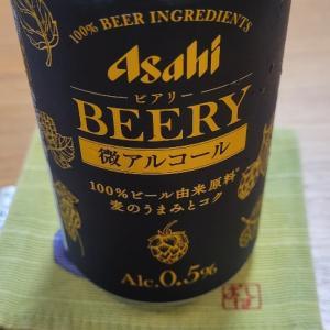 ノンアルではない、微アルコールビール。