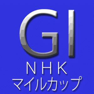NHKマイルカップ 2020-統計データで読む傾向と予想