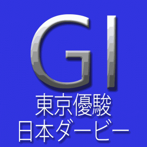 東京優駿(日本ダービー)2020-統計データで読む傾向と予想