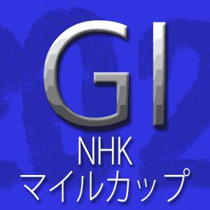 NHKマイルカップ2021-統計データで読む傾向と予想