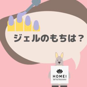 【HOMEI】ウィークリージェルのもちはどのくらい?