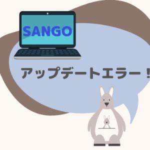 SANGO アップデートしたらWebサイトが表示されない時