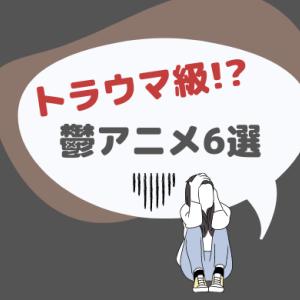 見るべき!定番の鬱アニメ 人気おすすめランキングベスト6位