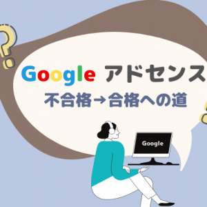 Googleアドセンス審査落ち 不合格→合格「価値の低い広告枠」解決策
