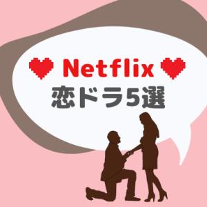 【Netflix】恋愛ドラマ おすすめランキングベスト5位