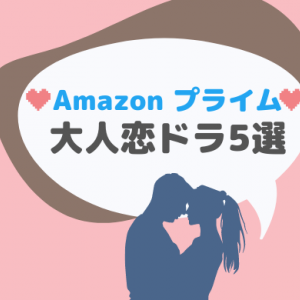 【Amazonプライムビデオ】大人女子!恋愛ドラマ おすすめランキングベスト5位