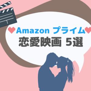 【Amazonプライムビデオ】恋愛映画 人気おすすめランキングベスト5位