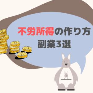 【薬剤師副業】不労所得の作り方 おすすめ副業ランキング3位