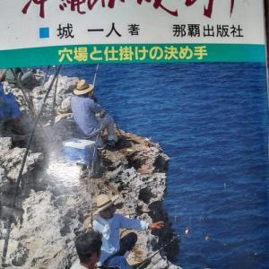 昭和60年の『釣りの本』