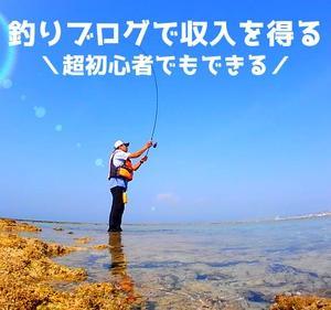 釣りブログでお小遣い稼ぎ【手の内を明かす!】