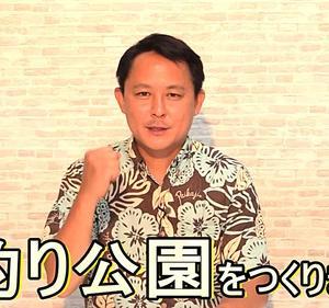 沖縄に釣り公園キター!!