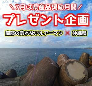 ☆プレゼント企画詳細☆沖縄県 県産品奨励月間なので県産ルアー他をプレゼント