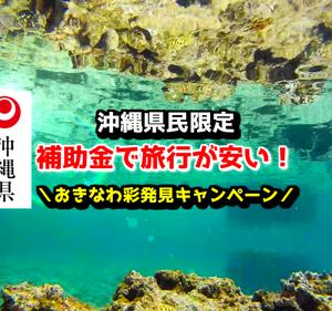 沖縄県民向け☆格安で県内旅行できますよ【おきなわ彩発見キャンペーン】を利用してみた