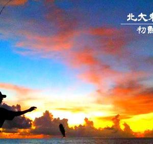 #北大東で釣り☆沖縄最東端の島、北大東の北港で軽くルアー釣りをしてみた結果!【おじゃりやれ~】