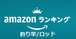 【Amazon】釣り竿 売れ筋ランキング!