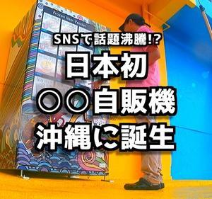 【日本初】車エビ自販機を求めて沖縄県南城市まで行ってみた