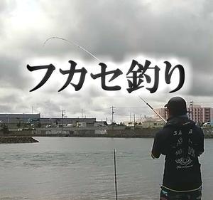 これからは『エサ釣り』の時代だ!!