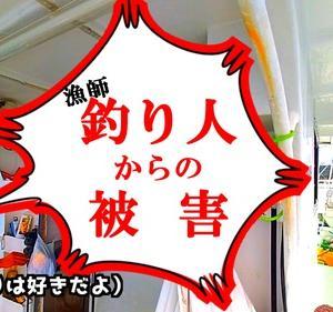 漁師『釣り人による船体被害額○○千万円!?』