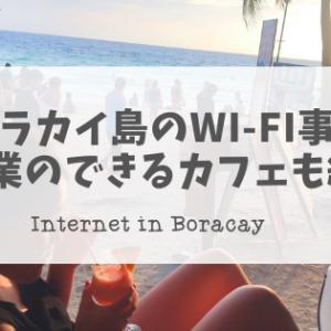【ボラカイ島のWi-Fi事情】PC作業のできるカフェもご紹介!