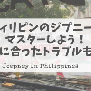 フィリピンのジプニーをマスターしよう!【実際に合ったトラブルもご紹介】
