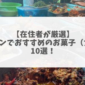【在住者が厳選】フィリピンでおすすめのお菓子(食べ物)10選!