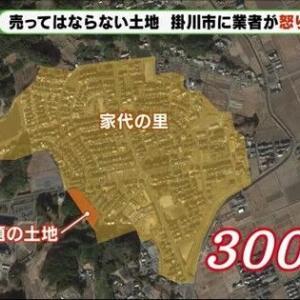 静岡「売却禁止の土地間違えて売っちゃった…」業者「9000万かけて土地開発!」→静岡「1年間黙ってたけどあの取引無効だから土地返せ」