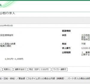 【労働】厚労省が成田空港検疫所でバイトを急募「検疫検査場での入国者の誘導や補助をして頂きます」時給1041円~