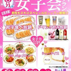 餃子の王将、コスパ最強食べ放題サービスを1800円で開始(一部店舗)