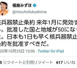 福島みずほ「核兵器禁止条約 来年1月に発効ずる」