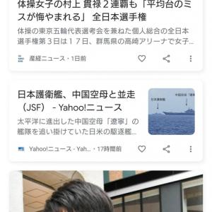 【悲報】産経ニュースさん、女の子の股間をドアップで掲載してしまう