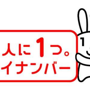 公明党「衆院選公約として、数万円分を一律給付する!マイナンバーカードを持っている人が対象な!」