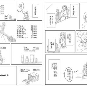【悲報】女性「月収90万円なのに30万円しか貯金できないの!!助けて!!」