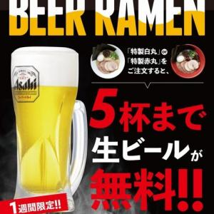 一風堂、特製白丸or特製赤丸注文でビール5杯まで無料の、ビアガーデンならぬ「ビアラーメン」開催