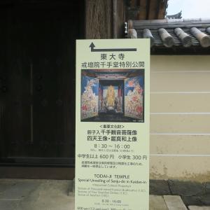 奈良市 東大寺戒壇院千手堂