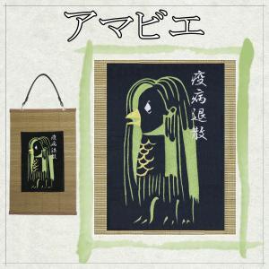アマビエ 妖怪 刺繍 和風 壁掛け 壁飾り 掛け軸 タペストリー