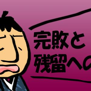 シフトチェンジが鹿児島を明るく照らす。京都戦レビュー『鹿児島対京都』