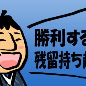 絶景かなコレオ「SURVIVE!」と桜島!そして勝利!水戸戦レビュー『鹿児島対水戸』