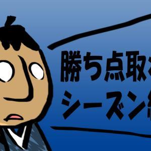 終わらない最終戦。他力にゆだねることに。福岡戦レビュー『福岡対鹿児島』