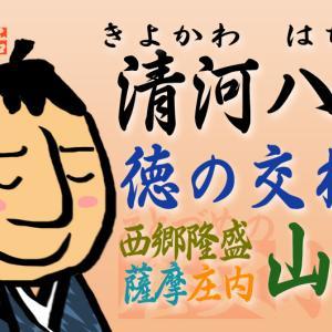『清河八郎』から『徳の交わり』までの薩摩藩と庄内藩の複雑な交わり。えどづめの歴史小話