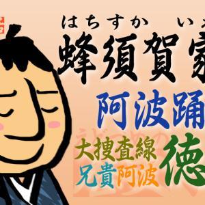『阿波踊り』の始まりは『蜂須賀家政』から?踊れ!えどづめの歴史小話