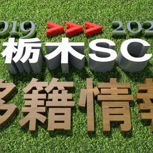 移籍動向2019-2020『栃木SC』