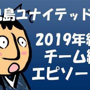 2019年 鹿児島ユナイテッドFC 総括 その3 チーム編 エピソード1