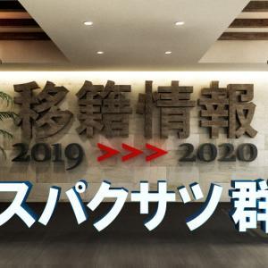 1/17更新 移籍動向2019-2020『ザスパクサツ群馬』