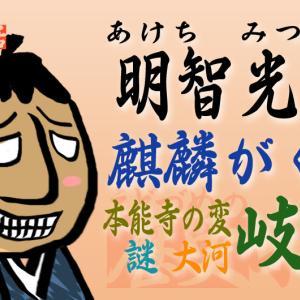 『明智光秀』謎しかないのに NHK 大河ドラマ『麒麟がくる』の主役へ。えどづめの歴史小話