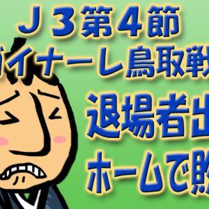 ターニングポイントになるレッドカード。鳥取戦レビュー『鹿児島対鳥取』