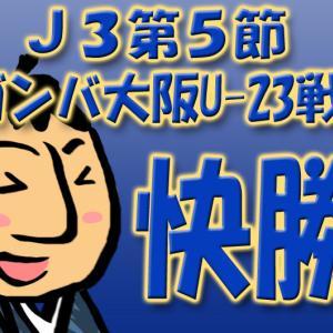 4発快勝!ガンバ大阪U-23戦レビュー『G大23対鹿児島』