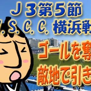 スコアレスドローでも面白い試合だった! ーY.S.C.C.横浜 vs 鹿児島ユナイテッドFCー