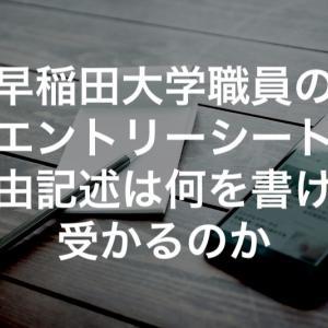早稲田大学職員の自由記述のエントリーシートは何を書けば受かるのか