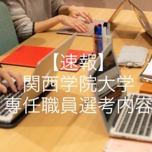 【速報】関西学院大学 専任職員面接内容
