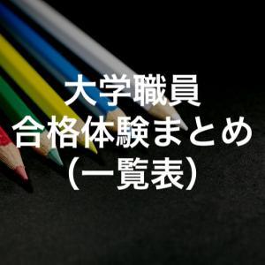 大学職員合格体験まとめ(一覧表)